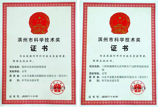 山東開泰兩個申報項目全部獲獎得濱州市科學技術進步獎一等獎