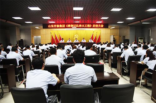 山东葡京国际APP集团《销售团队淬火工程启动大会》
