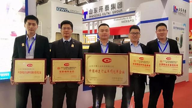 第十七屆中國國際鑄造展山東開泰一舉攬獲五項大獎