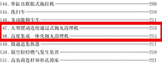 開泰2件裝備產品入選《山東精品裝備名錄》